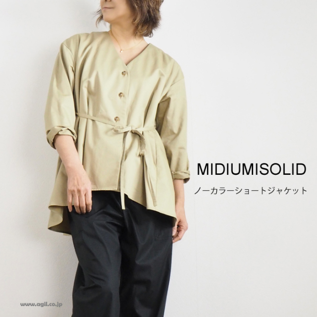 MIDIUMISOLID ミディウミソリッド ノーカラーVネック ツイルジャケット ベージュ レディース