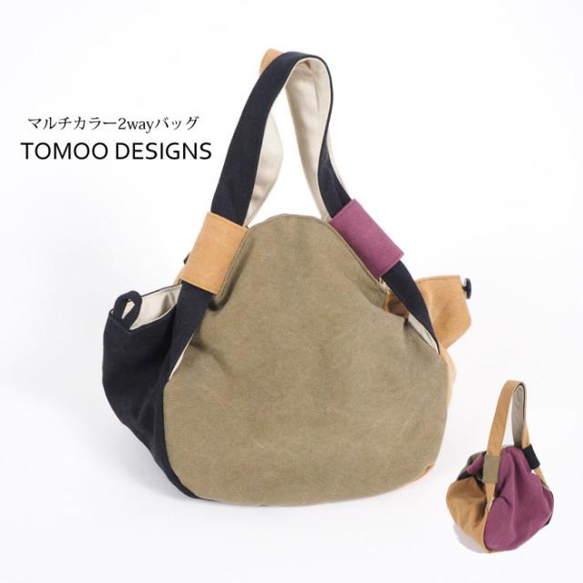 TOMOO designs (トモオデザインズ) 2way 布製 マルチカラー バッグ レディース