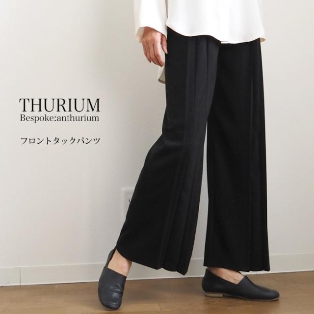 THURIUM スリウム フロントタックパンツ ブラック 黒 レディース