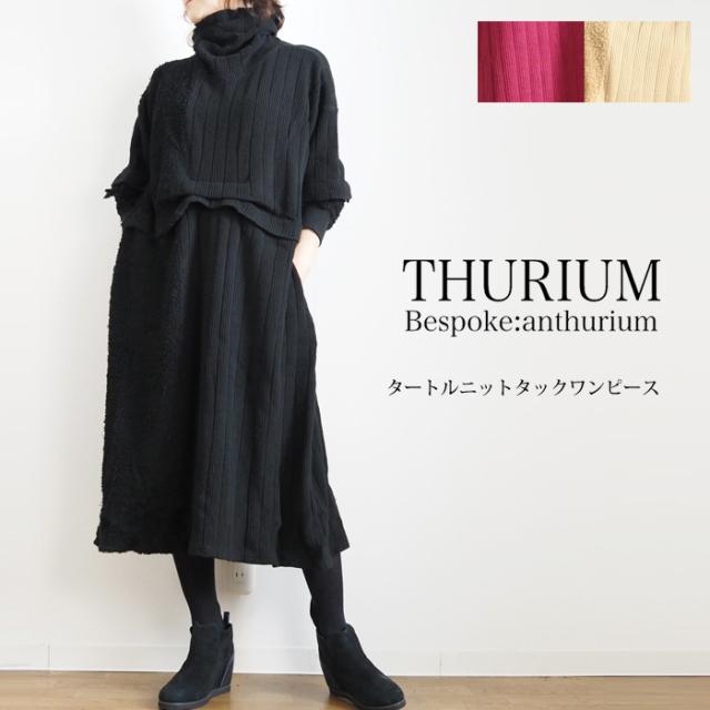 THURIUM スリウム コットンニット タートルワンピース レディース