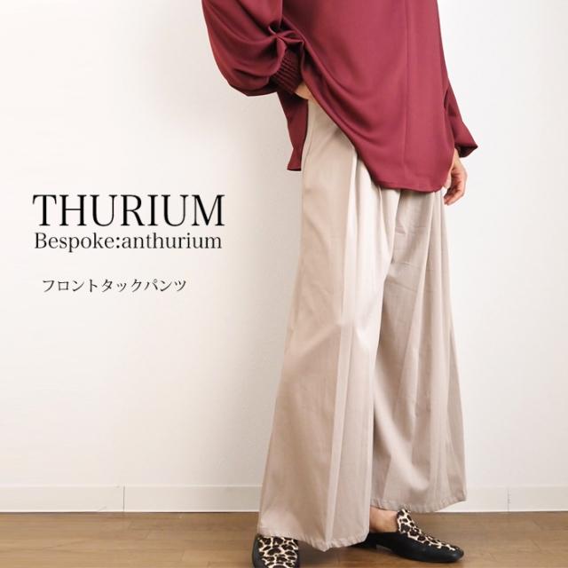 THURIUM スリウム フロントタックワイドパンツ ベージュ レディース