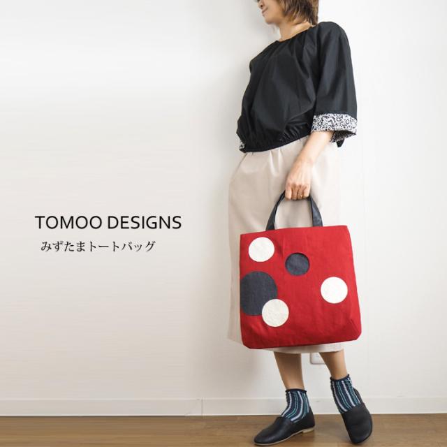 TOMOO DESIGNS トモオデザインズ トートバッグ 布製 水玉 フラットバッグ 赤 レディース