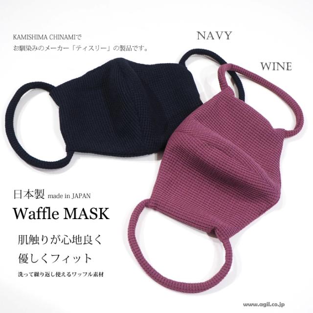 マスク 布マスク ワッフル編み地 洗えて繰り返し使える レディース メンズ