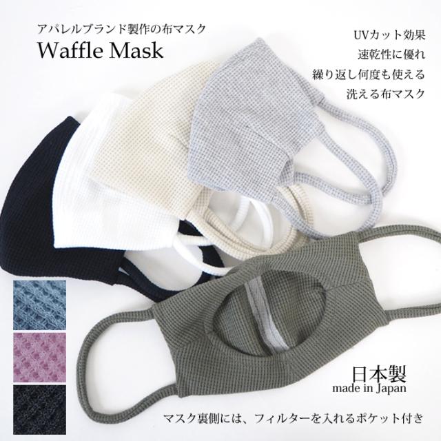 布マスク アジャスター付 ワッフル編み地 日本製 洗って繰り返し使える レディース メンズ レターパック メール便対応