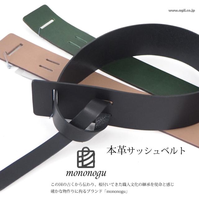 mononogu もののぐ 本革 サッシュベルト 日本製 牛革 レディース 女性