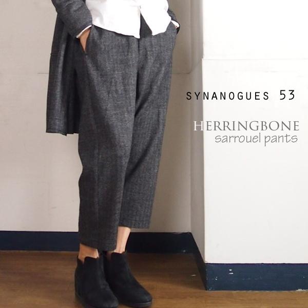 SYNANOGUES 53 (シナノーグ) サルエル ウールパンツ ヘリンボーン レディース