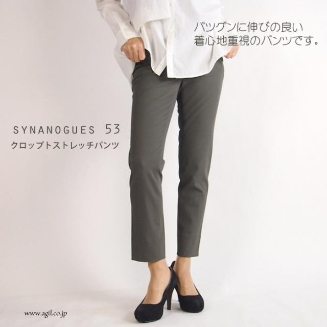 SYNANOGUES 53 (シナノーグ) ストレッチ クロップトスキニーパンツ レディース