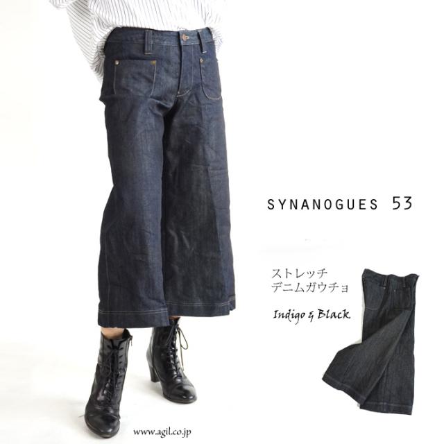 SYNANOGUES 53 (シナノーグ) 11オンス ストレッチデニム ガウチョパンツ インディゴ レディース