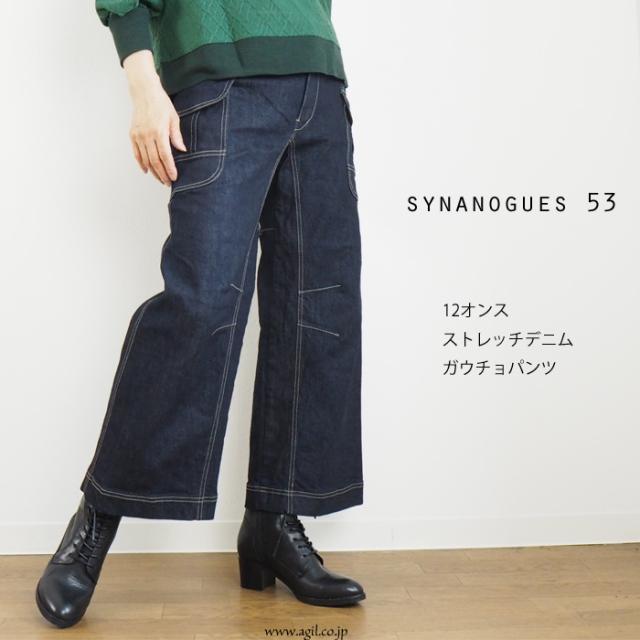 SYNANOGUES 53 (シナノーグ) 12オンス ストレッチデニム ガウチョパンツ カーゴ インディゴ レディース
