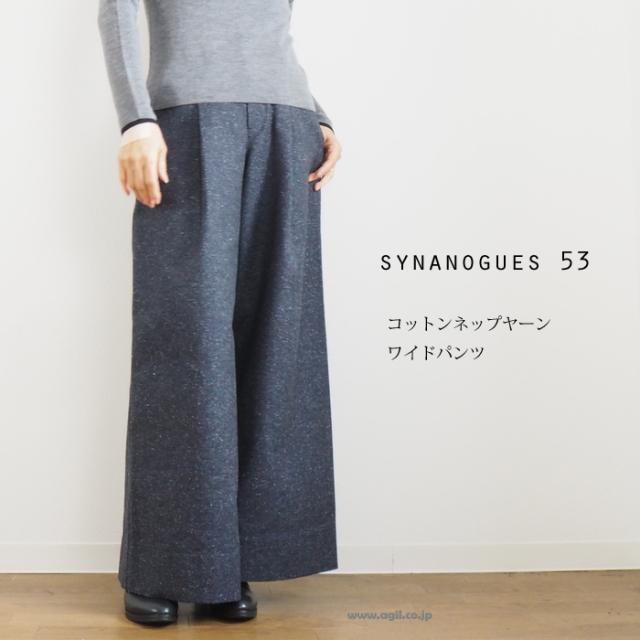SYNANOGUES 53 シナノーグ ワイドパンツ ネップへリンボーン レディース
