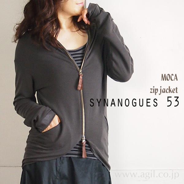 SYNANOGUES 53 (シナノーグ) 裏毛 ジッパーブルゾン カーディガン モカ レディース
