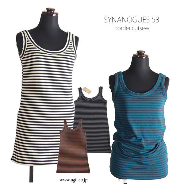SYNANOGUES 53 (シナノーグ) ベア天竺ボーダーカットソー タンクトップ|レディース