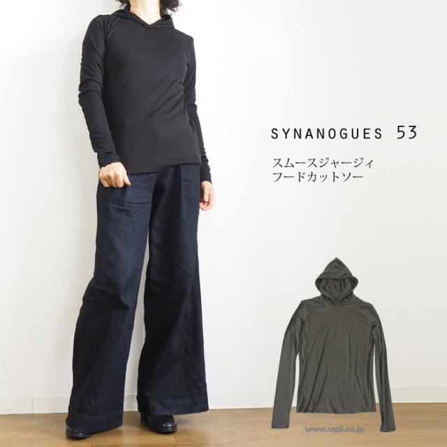 SYNANOGUES 53 シナノーグ フード付プルオーバーカットソー レディース