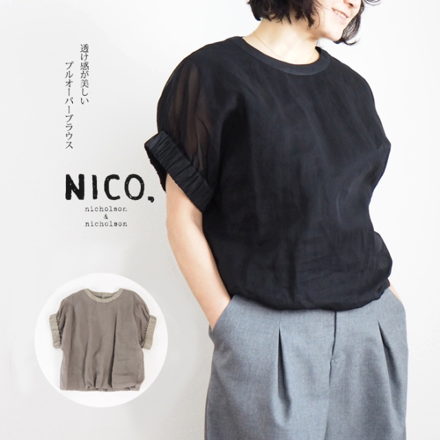 NICO,nicholson & nicholson (ニコ,ニコルソンアンドニコルソン) コットンオーガンジー 半袖プルオーバーブラウス ブラック レディース