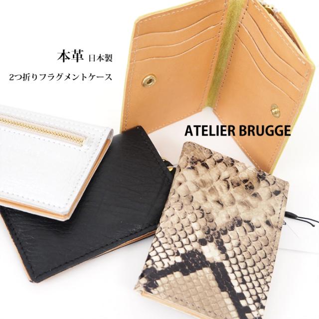 ATELIER BRUGGE アトリエブルージュ 本革2つ折り フラグメントケース レディース メンズ