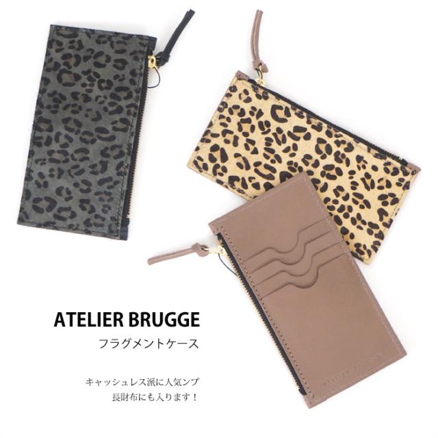 ATELIER BRUGGE アトリエブルージュ 本革フラグメントケース レオパード柄ヘアカーフ レディース