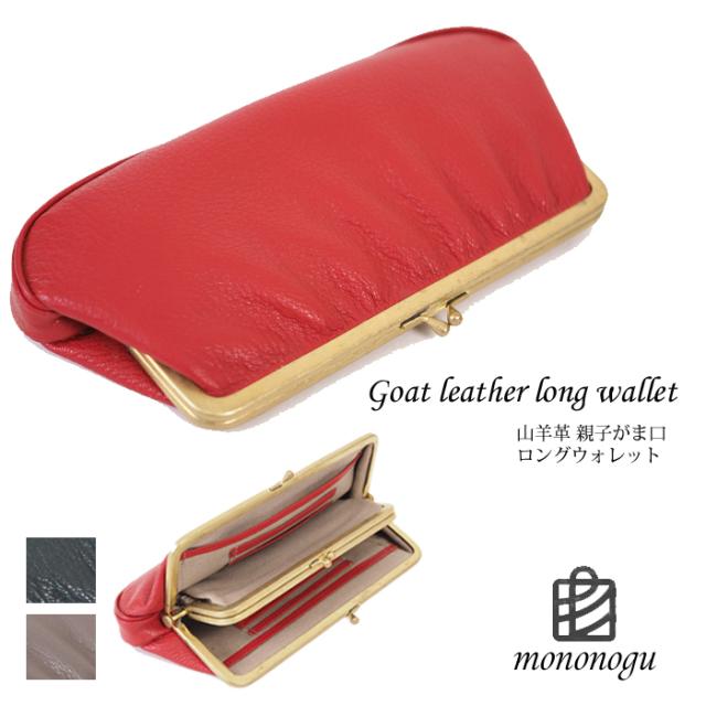 mononogu (もののぐ) がま口 長財布 山羊革 ゴートレザー 日本製 レディース