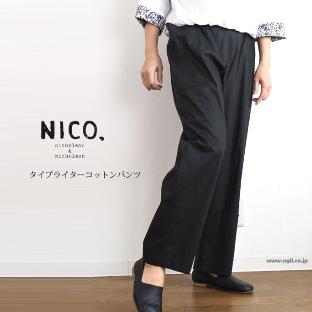 NICO,nicholson & nicholson ニコ,ニコルソンアンドニコルソン イージーパンツ 黒 レディース