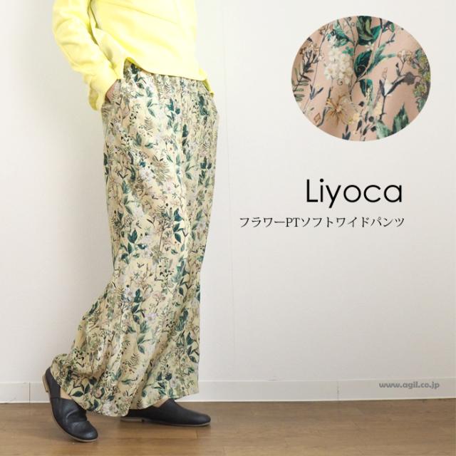 Liyoca リヨカ フラワープリント イージーワイドパンツ レディース
