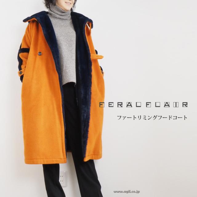 FERAL FLAIR フィラルフレア ロングコート ファートリミング アルパカウールシャギー アプリコットオレンジ レディース