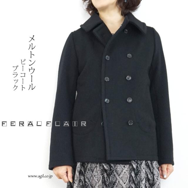 FERAL FLAIR (フィラルフレア) プラチナメルトン ピーコート ブラック レディース