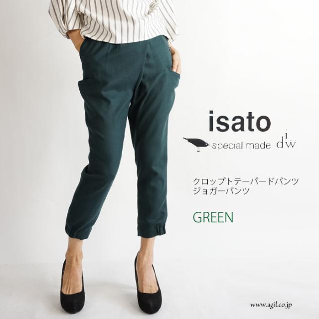 isato design works (イサトデザインワークス) テーパードライン ジョガーパンツ ネイビー グリーン レディース