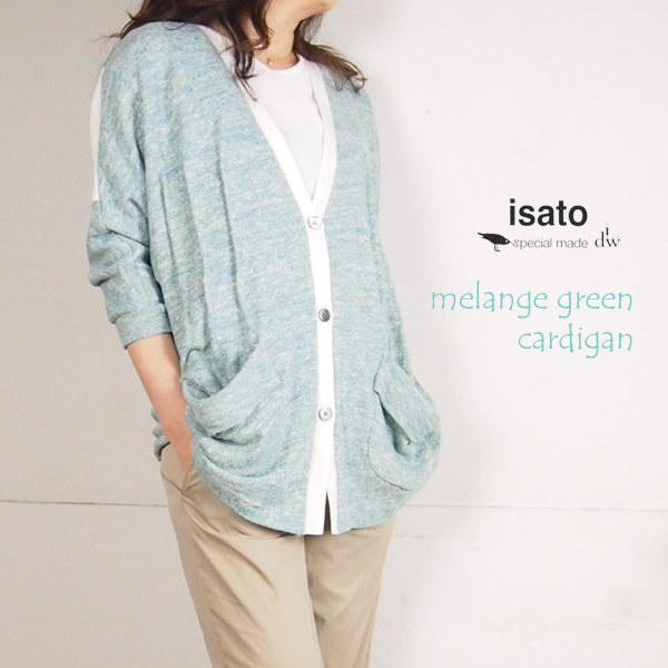 isato design works (イサトデザインワークス) メランジニットカーディガン|綿カーデ|グリーン系|レディース