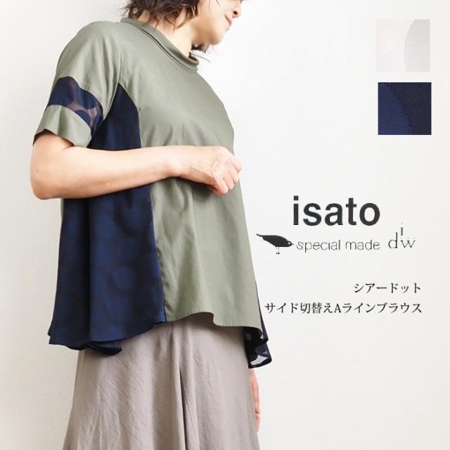 isato design works イサトデザインワークス シアードット ロールカラーAラインブラウス レディース
