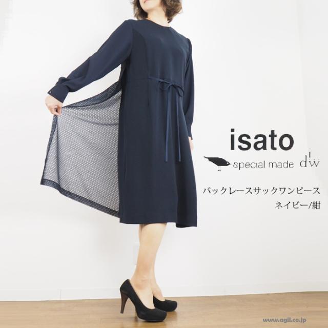 isato design works イサトデザインワークス サックワンピース Vネック バックレース生地 ネイビー レディース