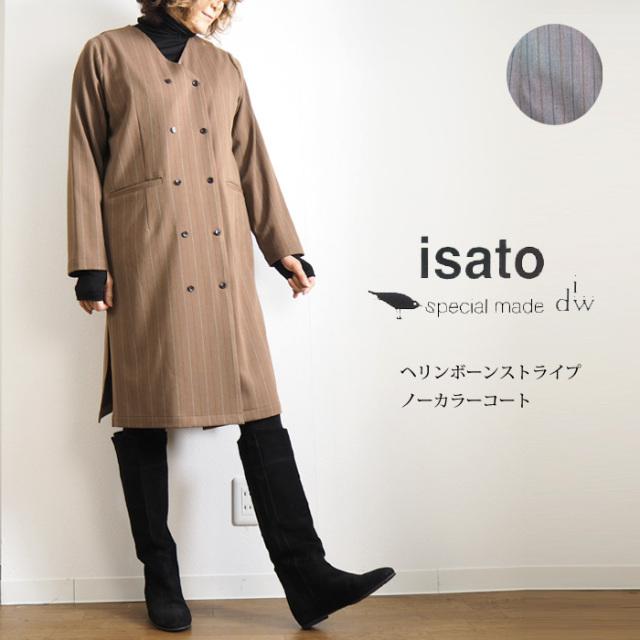 isato design works イサトデザインワークス Vネック ダブルブレスト ノーカラーコート レディース