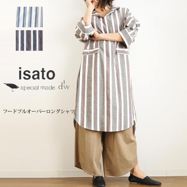 isato design works イサトデザインワークス ストライプ フードワンピース レディース