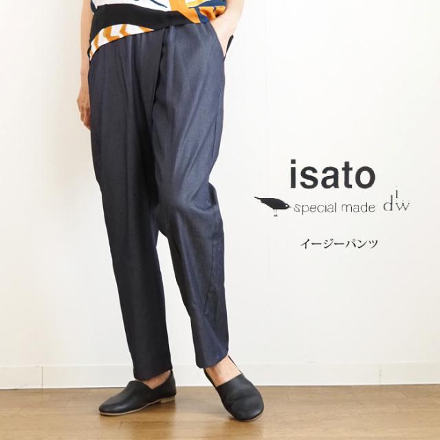 isato design works イサトデザインワークス テーパードパンツ インディゴ レディース