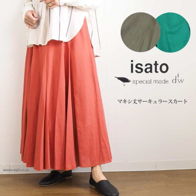 isato design works イサトデザインワークス フレアー マキシスカート レディース