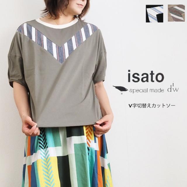 isato design works イサトデザインワークス V字切替えプルオーバーカットソー レディース