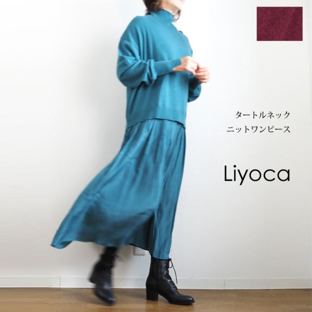 Liyoca リヨカ タートルニットワンピース フレアーライン レディース