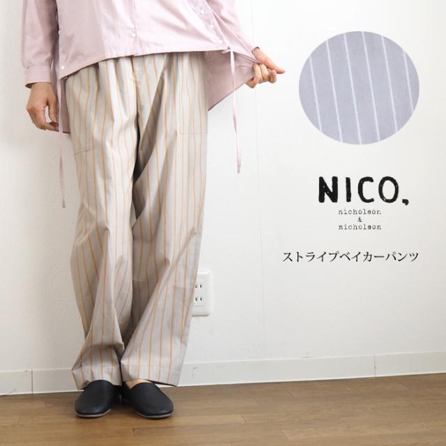 NICO,nicholson&nicholson ニコ,ニコルソンアンドニコルソン ストライプベーカーパンツ レディース 送料無料