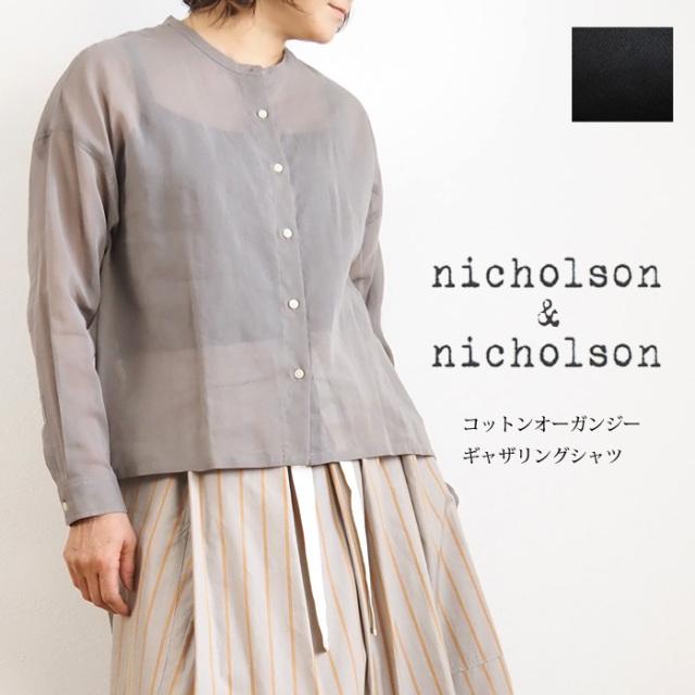 NICO,nicholson&nicholson ニコ,ニコルソンアンドニコルソン コットンオーガンジー バンドカラーバックギャザーシャツ