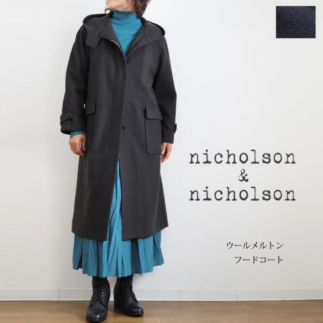 nicholson&nicholson ニコルソンアンドニコルソン メルトンウール フードコート レディース