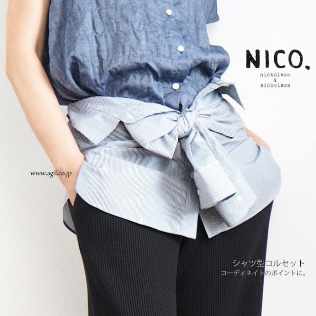 NICO,nicholson & nicholson (ニコ,ニコルソンアンドニコルソン) シャツ型コルセット ベルト ストライプ レディース
