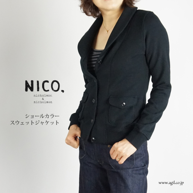 NICO,nicholson & nicholson (ニコ,ニコルソンアンドニコルソン) 裏毛スウェット ヘンリーネックジャケット ブラック 定番 レディース