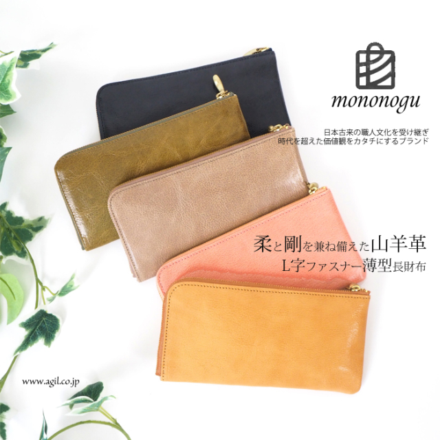 mononogu(もののぐ) L字ファスナー ゴートスキンレザー やぎ革 薄型 長財布 ロングウォレット 日本製 レディース メンズ