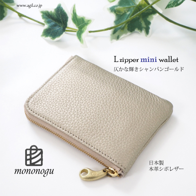 mononogu(もののぐ) L字ファスナー コインパース 牛革シボ加工 レザー財布 薄型サイフ シャンパンゴールド