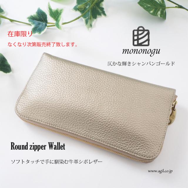 mononogu(もののぐ) ラウンドファスナー 牛革シボ シュリンクレザー長財布|シャンパンゴールド レディース