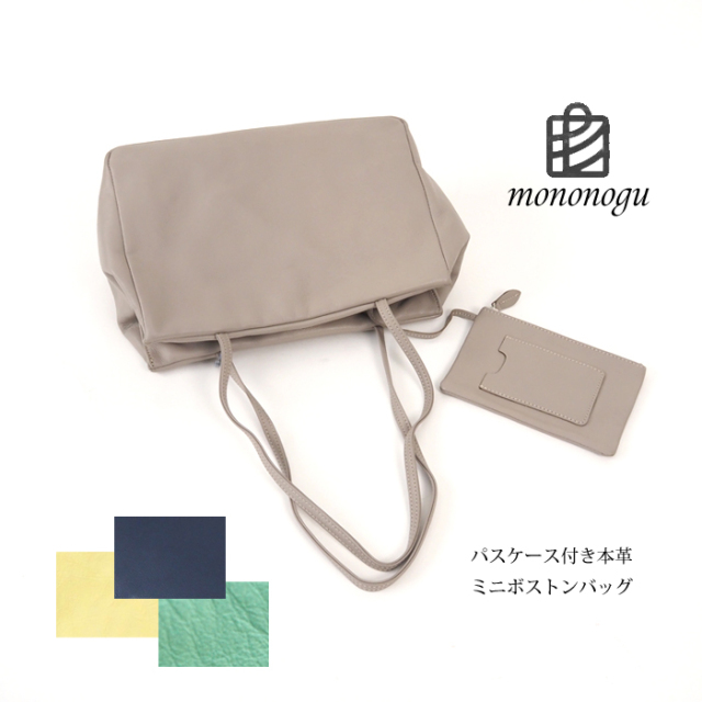 mononogu もののぐ ミニボストンバッグ パスケース付 スムースレザー ウォッシュ加工 本革 レディース
