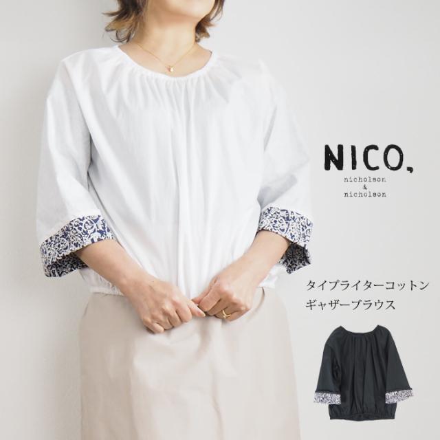 NICO,nicholson & nicholson ニコ,ニコルソンアンドニコルソン ギャザーネック プルオーバーブラウス レディース