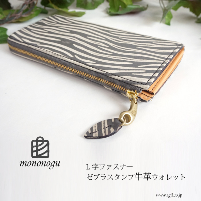 5bacc9b88e77 mononogu (もののぐ) 長財布 L字ファスナー 牛革レザー ゼブラ型押し 薄型 ...