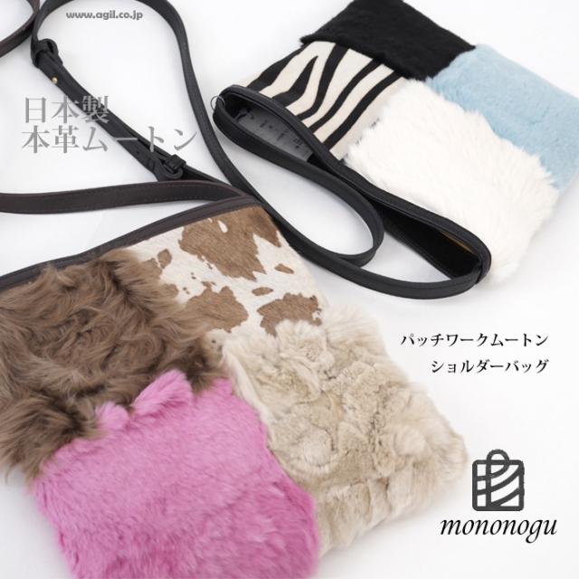 mononogu もののぐ パッチワーク ムートンファー ヘアカーフ ショルダーバッグ 本革 日本製 レディース