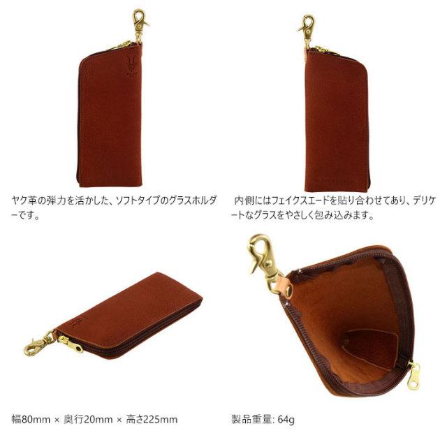 眼鏡ケース グラスホルダー ペンケース スエード ヤク革 牛革 レザー 日本製