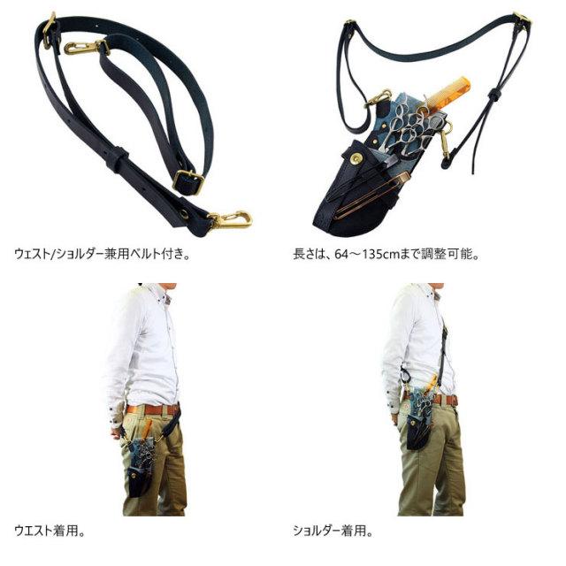 日本製 シザーケース 美容師 トリマー 本革 4丁
