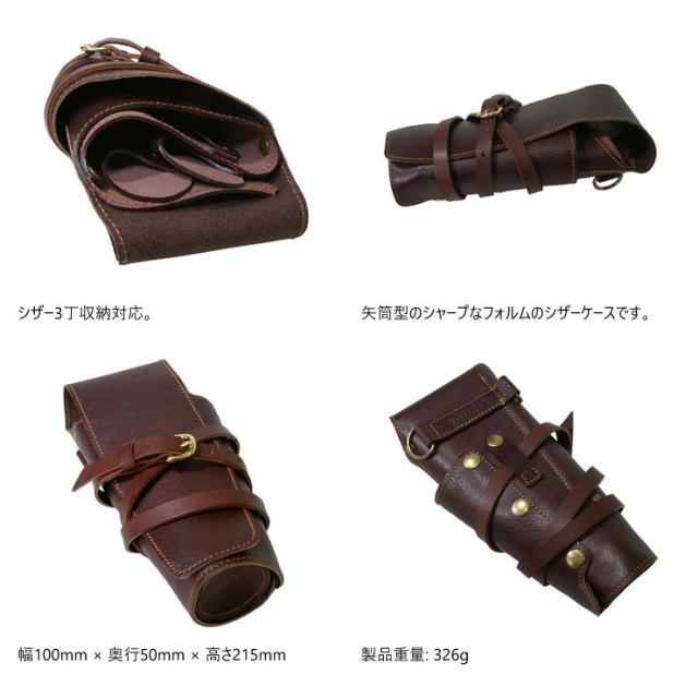 日本製 AGILITYのシザーケース 3丁 本革